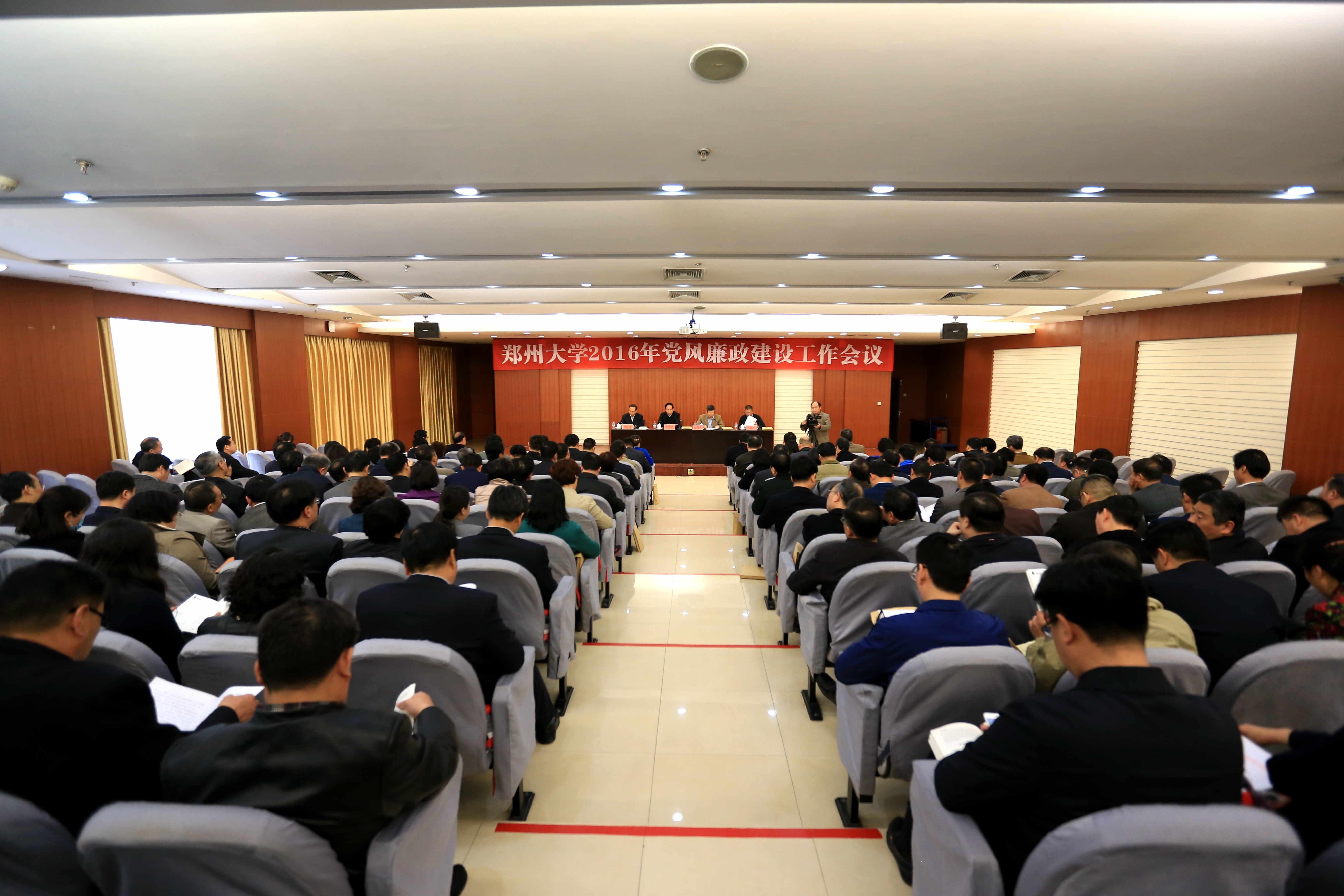 郑州大学 召开2016年党风廉政建设工作会议