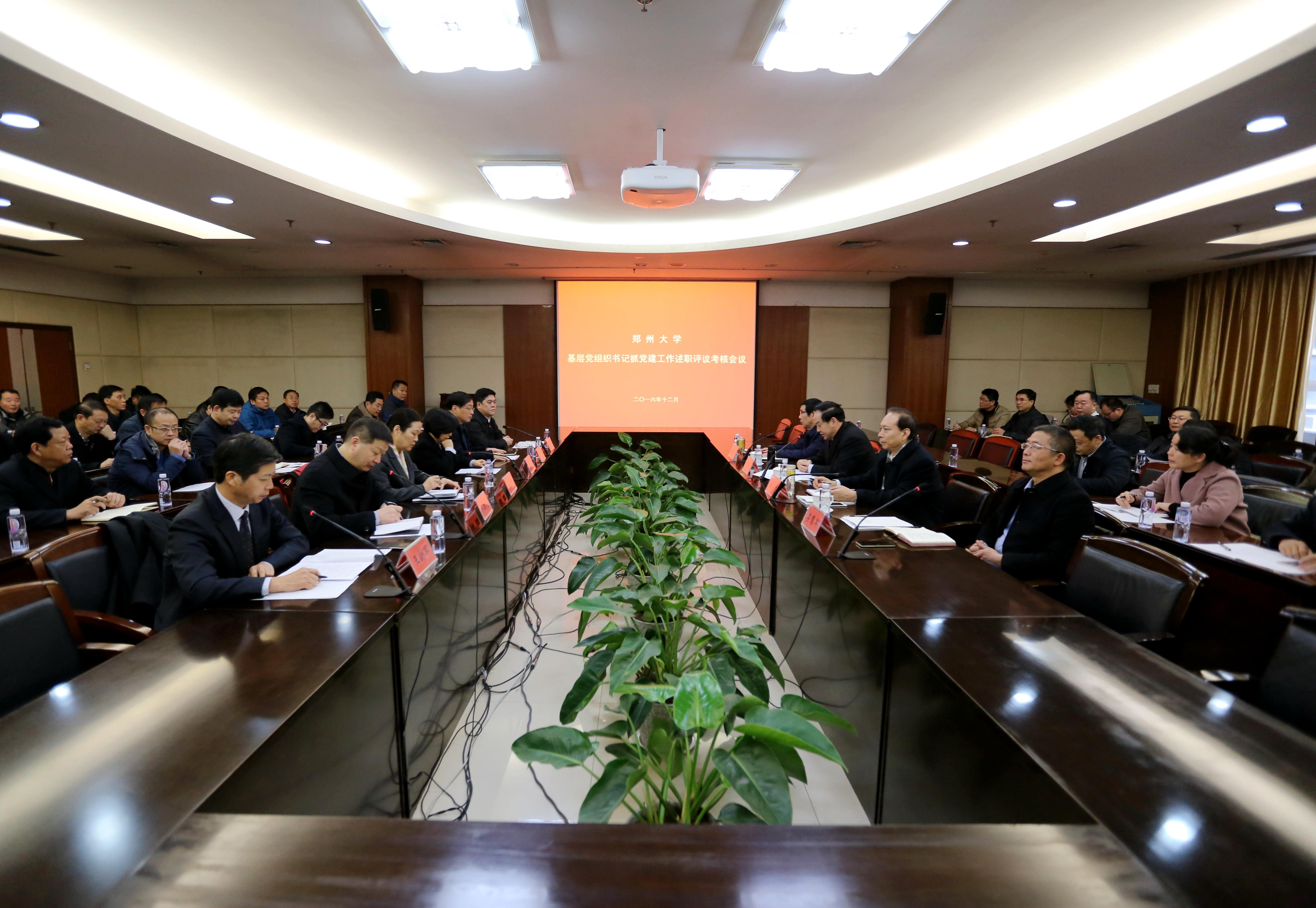 郑州大学 召开基层党组织书记抓党建工作述职评议考核会议