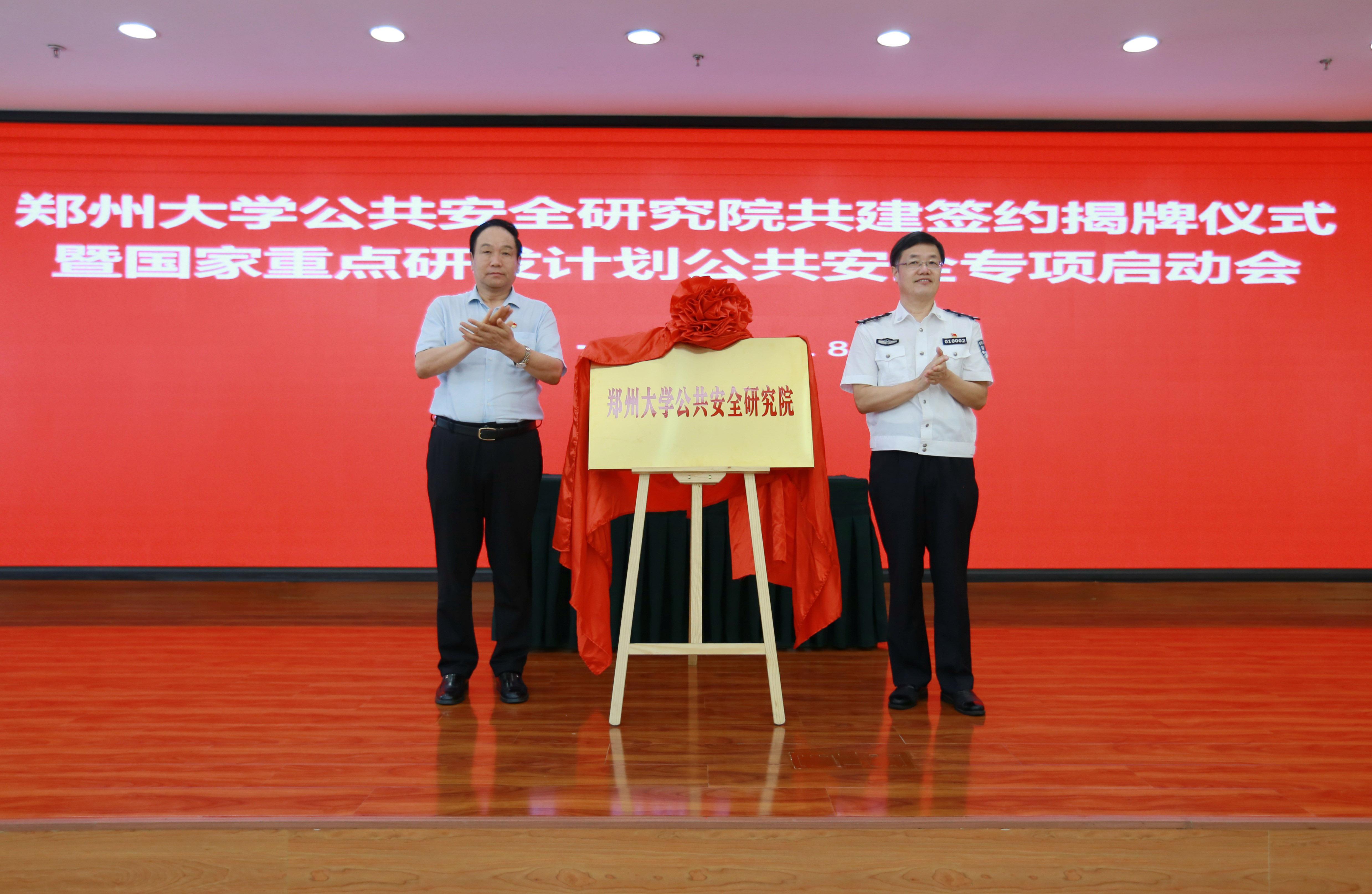 【领导动态】协会理事长出席郑州大学公共安全研究院揭牌仪式